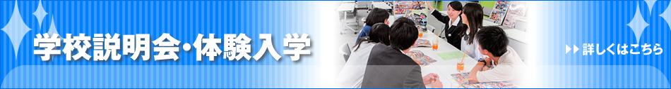 学校説明会|体験入学